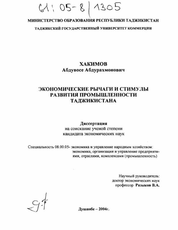 Титульный лист Экономические рычаги и стимулы развития промышленности Таджикистана