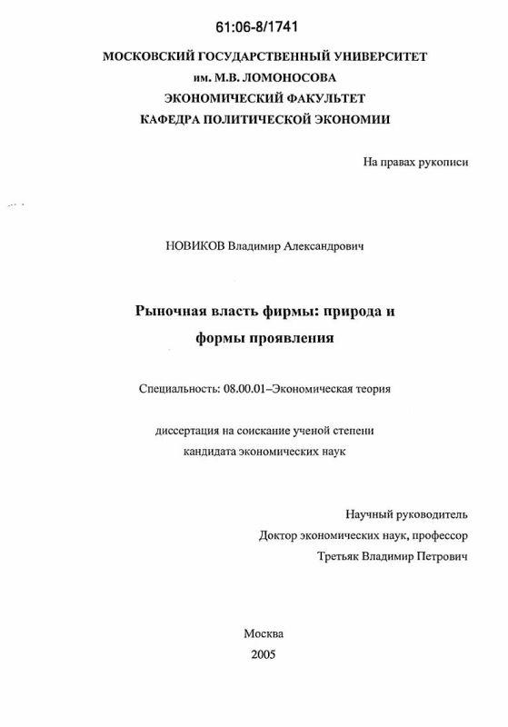 Титульный лист Рыночная власть фирмы: природа и формы проявления