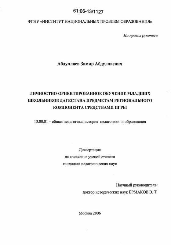 Титульный лист Личностно-ориентированное обучение младших школьников Дагестана предметам регионального компонента средствами игры