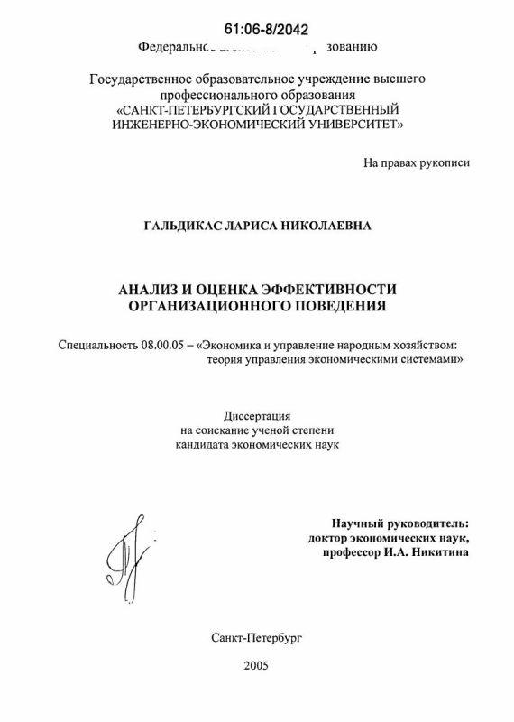 Титульный лист Анализ и оценка эффективности организационного поведения