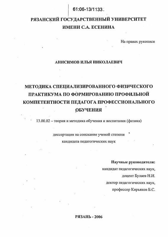 Титульный лист Методика специализированного физического практикума по формированию профильной компетентности педагога профессионального обучения