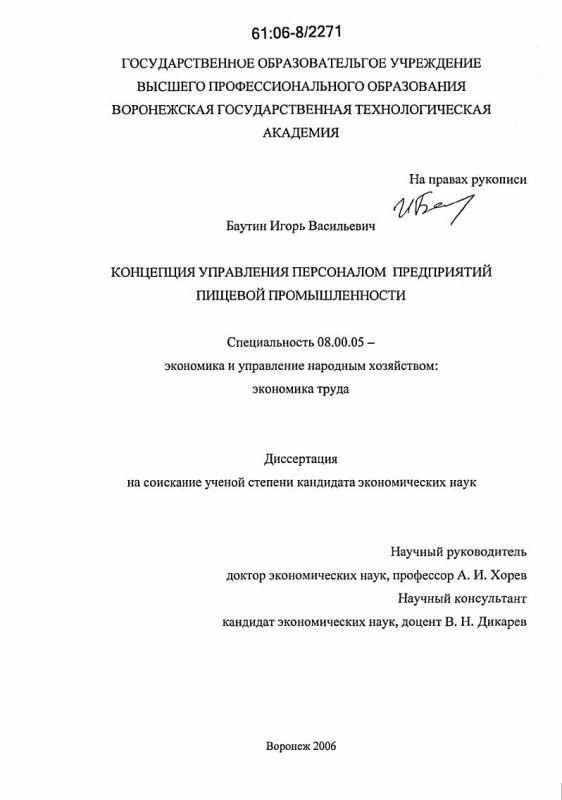 Титульный лист Концепция управления персоналом предприятий пищевой промышленности