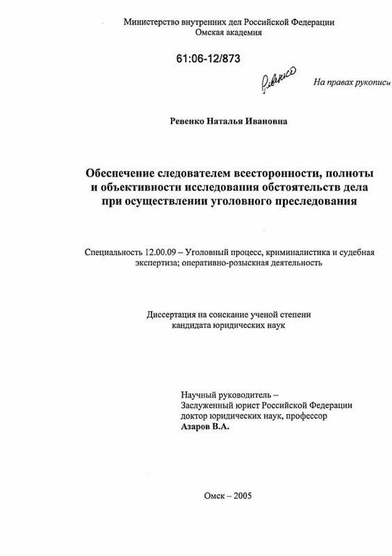 Титульный лист Обеспечение следователем всесторонности, полноты и объективности исследования обстоятельств дела при осуществлении уголовного преследования
