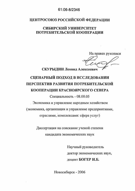 Титульный лист Сценарный подход в исследовании перспектив развития потребительской кооперации Красноярского Севера