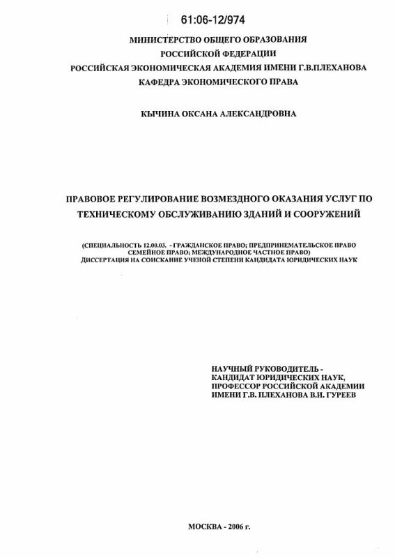 Титульный лист Правовое регулирование возмездного оказания услуг по техническому обслуживанию зданий и сооружений