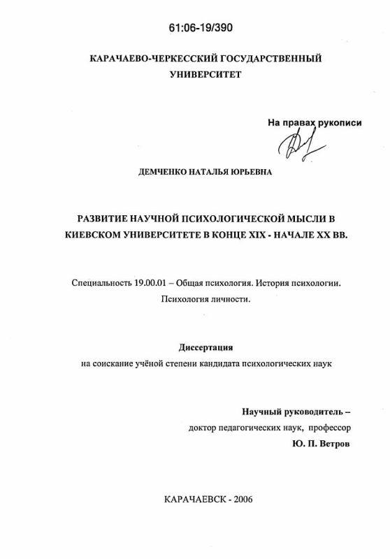Титульный лист Развитие научной психологической мысли в Киевском университете в конце XIX - начале XX вв.