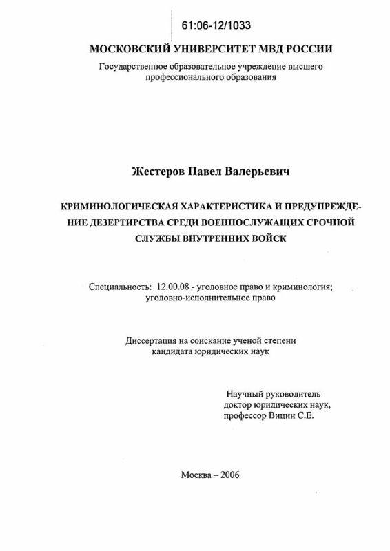 Титульный лист Криминологическая характеристика и предупреждение дезертирства среди военнослужащих срочной службы внутренних войск