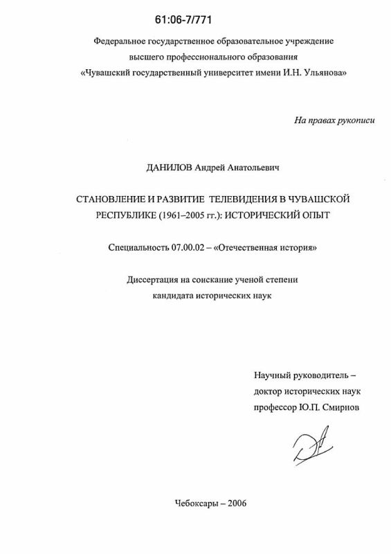 Титульный лист Становление и развитие телевидения в Чувашской Республике (1961-2005 гг.): исторический опыт