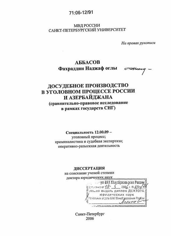 Титульный лист Досудебное производство в уголовном процессе России и Азербайджана : Сравнительно-правовое исследование в рамках государств СНГ