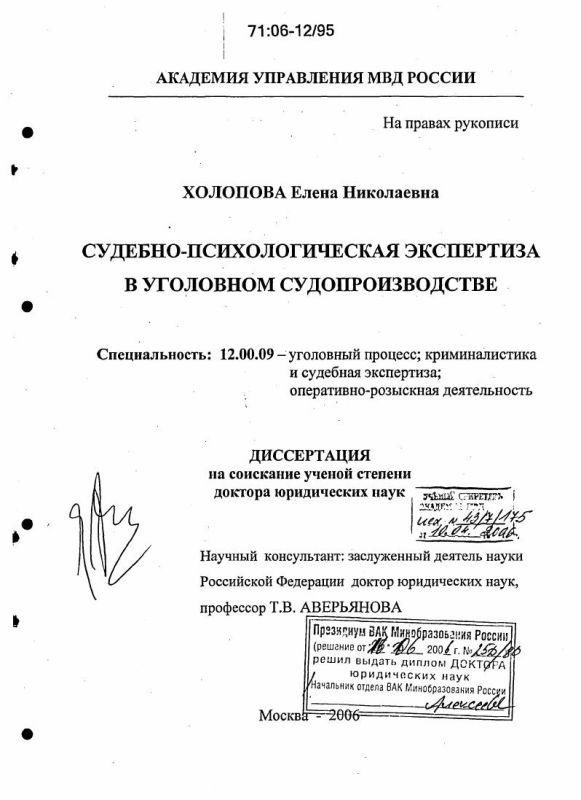 Титульный лист Судебно-психологическая экспертиза в уголовном судопроизводстве