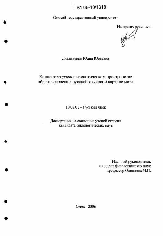 Титульный лист Концепт возраст в семантическом пространстве образа человека в русской языковой картине мира