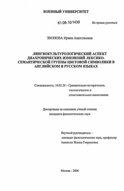 Титульный лист Лингвокультурологический аспект диахронических изменений лексико-семантической группы цветовой символики в английском и русском языках