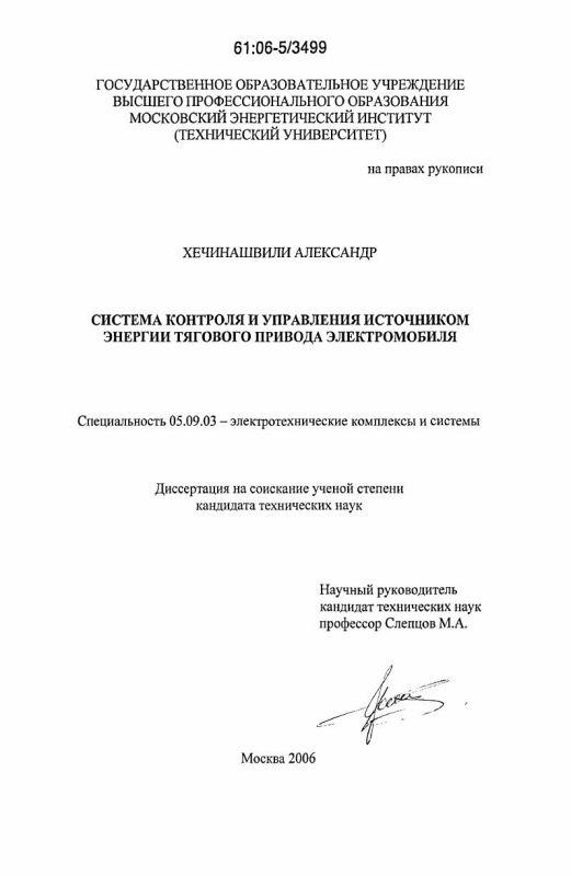 Титульный лист Система контроля и управления источником энергии тягового привода электромобиля