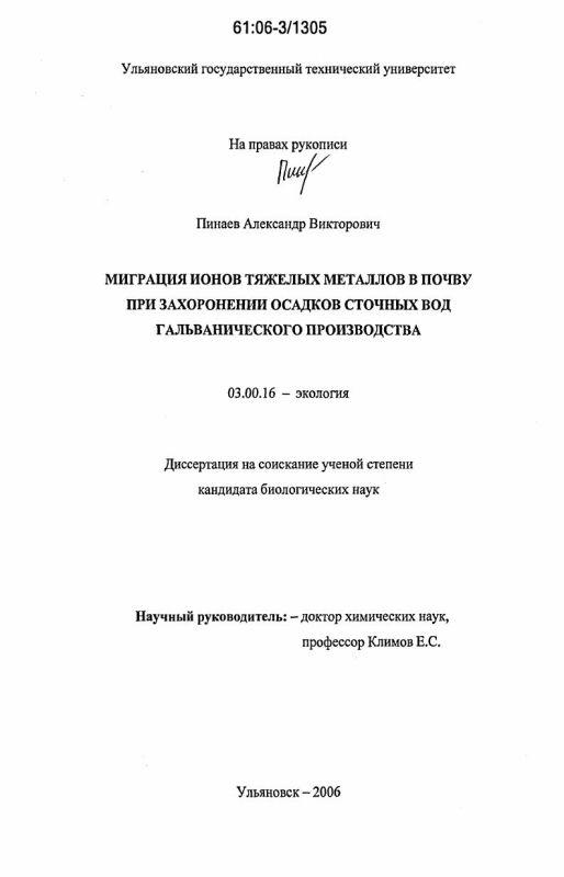 Титульный лист Миграция ионов тяжелых металлов в почву при захоронении осадков сточных вод гальванического производства