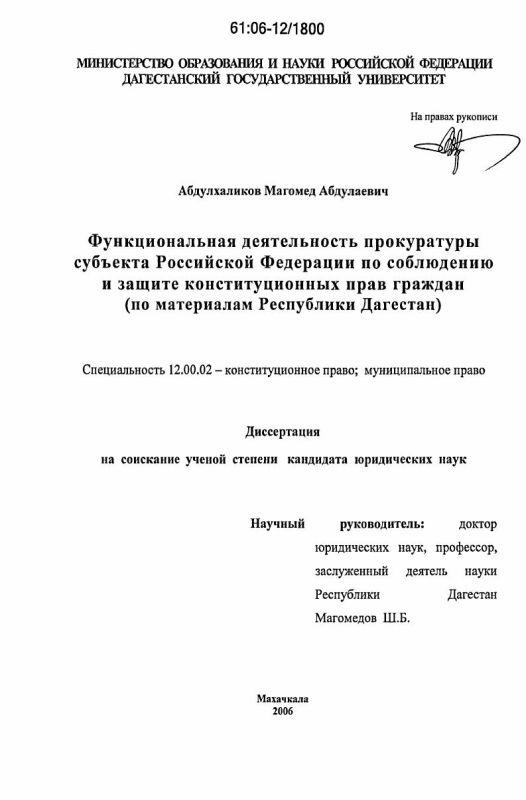 Титульный лист Функциональная деятельность прокуратуры субъекта Российской Федерации по соблюдению и защите конституционных прав граждан : по материалам Республики Дагестан