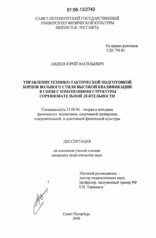 Титульный лист Управление технико-тактической подготовкой борцов вольного стиля высокой квалификации в связи с изменениями структуры соревновательной деятельности
