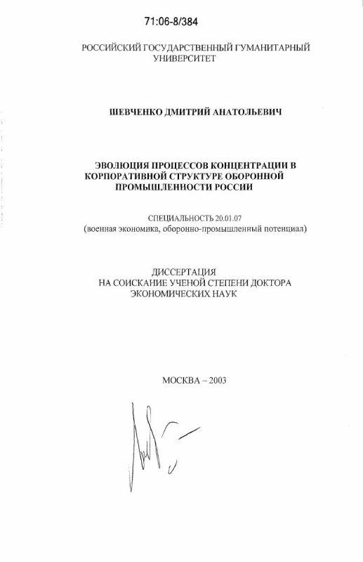 Титульный лист Эволюция процессов концентрации в корпоративной структуре оборонной промышленности России