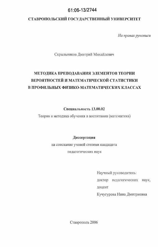 Титульный лист Методика преподавания элементов теории вероятностей и математической статистики в профильных физико-математических классах