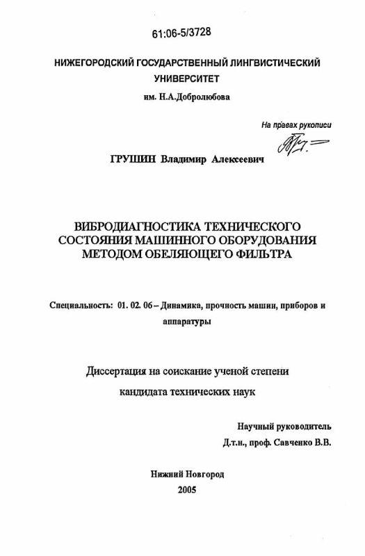 Титульный лист Вибродиагностика технического состояния машинного оборудования методом обеляющего фильтра