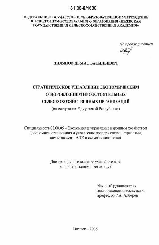 Титульный лист Стратегическое управление экономическим оздоровлением несостоятельных сельскохозяйственных организаций : на материалах Удмуртской Республики