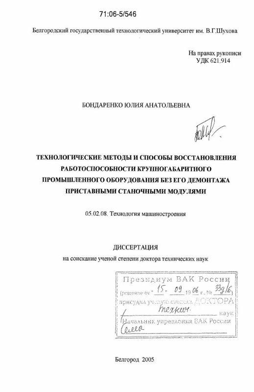 Титульный лист Технологические методы и способы восстановления работоспособности крупногабаритного промышленного оборудования без его демонтажа приставными станочными модулями