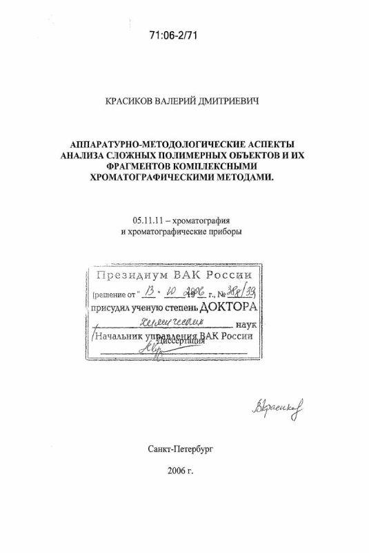 Титульный лист Аппаратурно-методологические аспекты анализа сложных полимерных объектов и их фрагментов комплексными хроматографическими методами