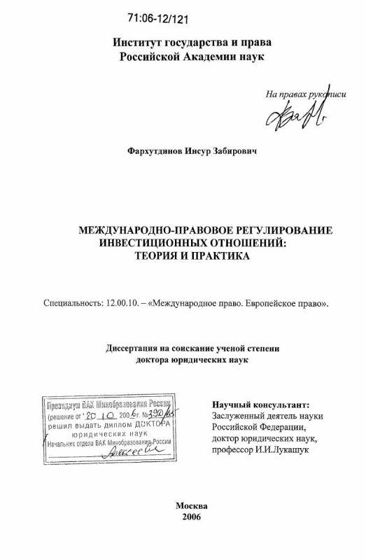 Титульный лист Международно-правовое регулирование инвестиционных отношений: теория и практика