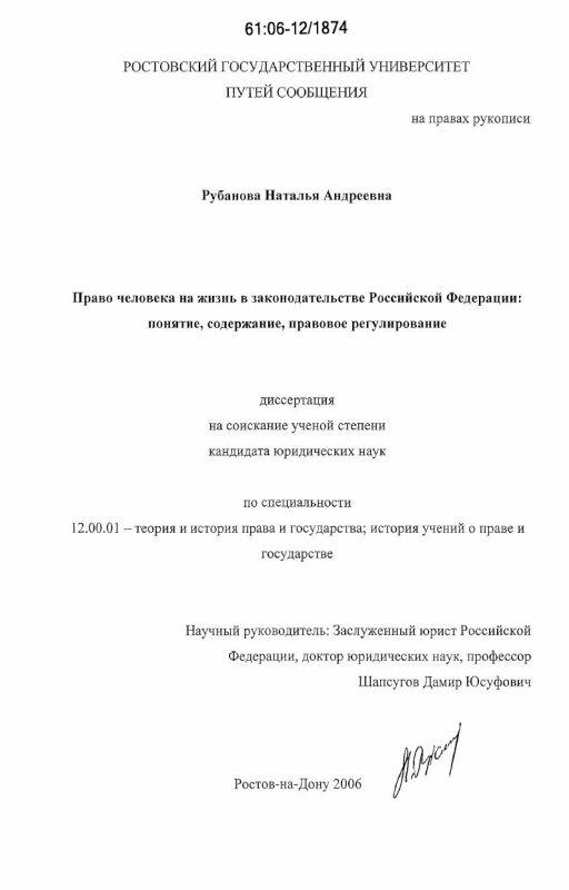 Титульный лист Право человека на жизнь в законодательстве Российской Федерации: понятие, содержание, правовое регулирование