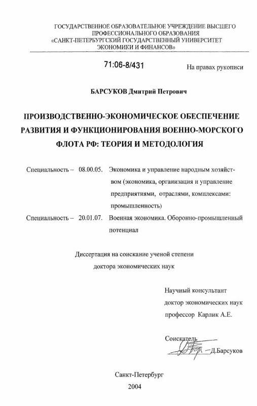Титульный лист Производственно-экономическое обеспечение развития и функционирования Военно-морского флота РФ: теория и методология