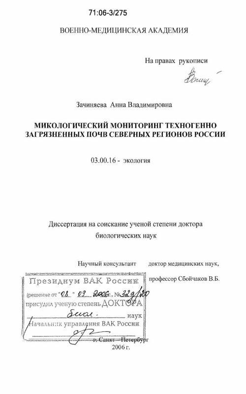 Титульный лист Микологический мониторинг техногенно загрязненных почв северных регионов России