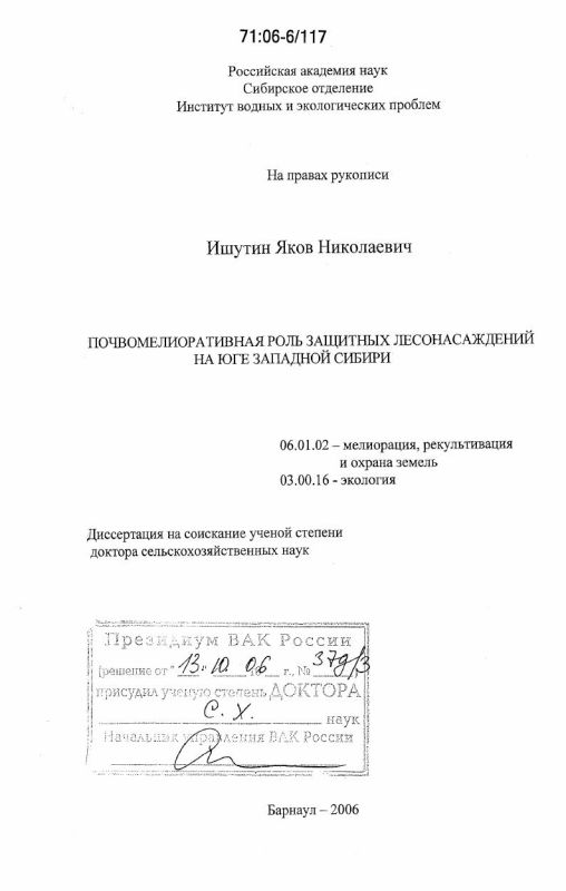 Титульный лист Почвомелиоративная роль защитных лесонасаждений на юге Западной Сибири