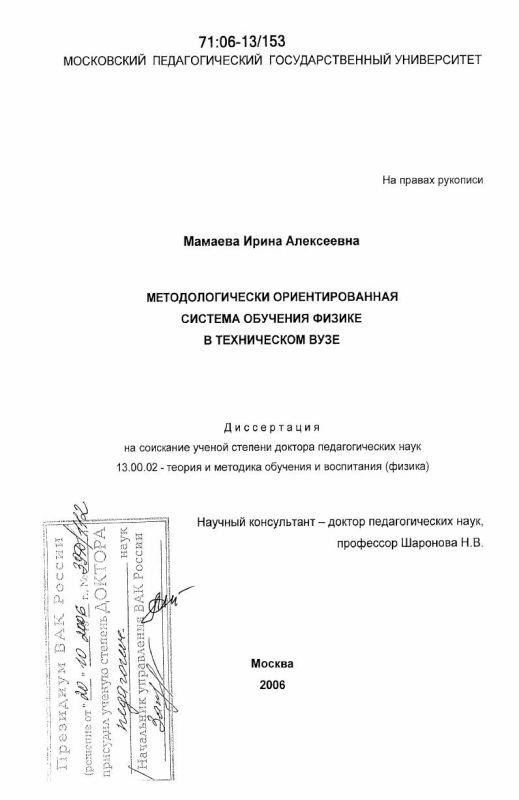 Титульный лист Методологически ориентированная система обучения физике в техническом вузе