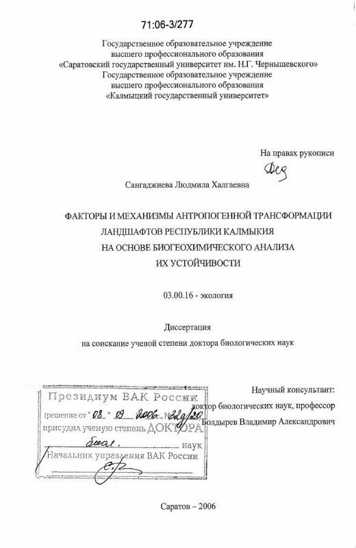 Титульный лист Факторы и механизмы антропогенной трансформации ландшафтов Республики Калмыкия на основе биогеохимического анализа их устойчивости