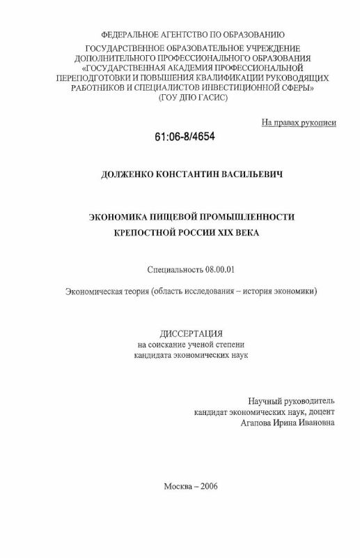 Титульный лист Экономика пищевой промышленности крепостной России XIX века