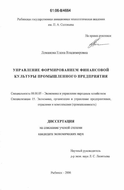 Титульный лист Управление формированием финансовой культуры промышленного предприятия