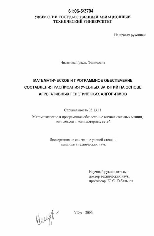 Титульный лист Математическое и программное обеспечение составления расписания учебных занятий на основе агрегативных генетических алгоритмов