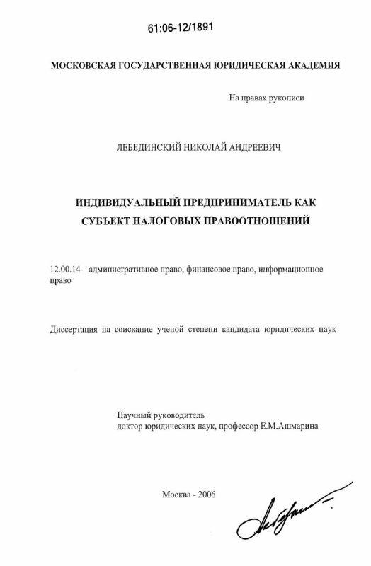 Титульный лист Индивидуальный предприниматель как субъект налоговых правоотношений