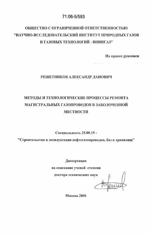 Титульный лист Методы и технологические процессы ремонта магистральных газопроводов в заболоченной местности