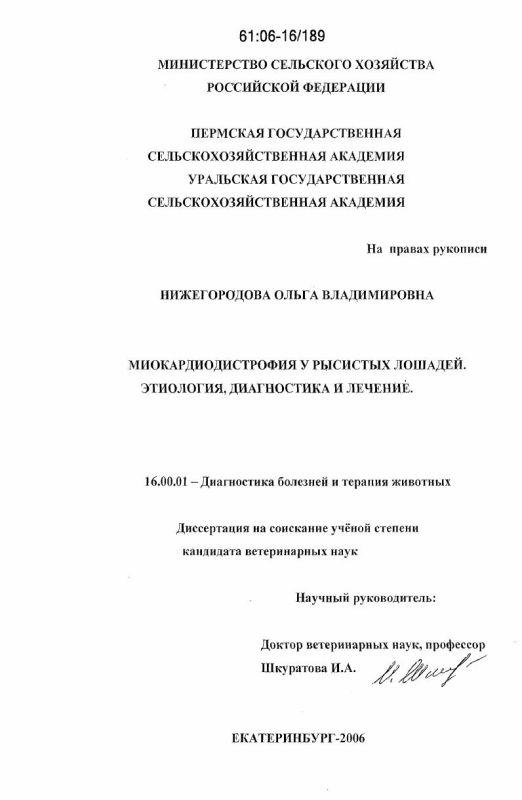 Титульный лист Миокардиодистрофия у рысистых лошадей : этиология, диагностика и лечение