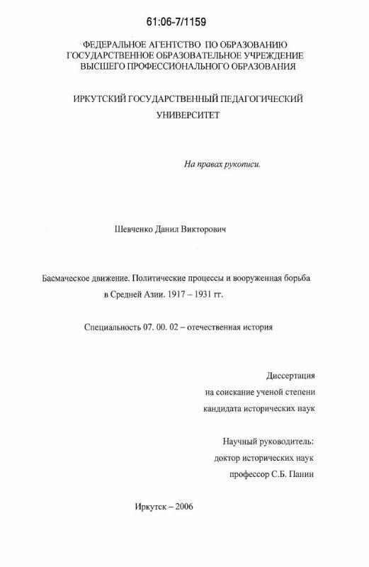 Титульный лист Басмаческое движение. Политические процессы и вооруженная борьба в Средней Азии : 1917-1931 гг.