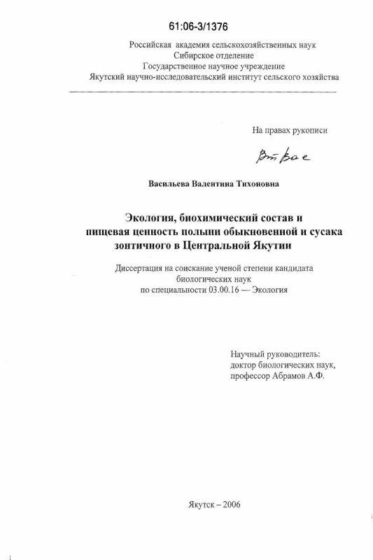 Титульный лист Экология, биохимический состав и пищевая ценность полыни обыкновенной и сусака зонтичного в Центральной Якутии