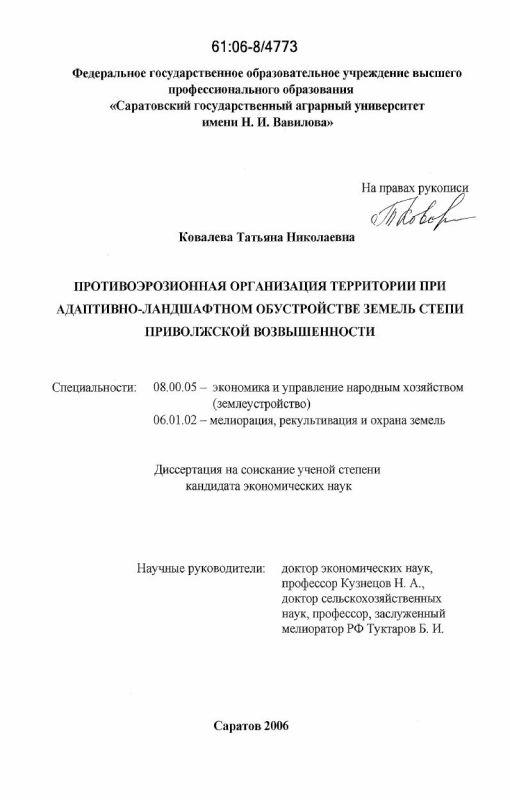 Титульный лист Противоэрозионная организация территории при адаптивно-ландшафтном обустройстве земель степи Приволжской возвышенности