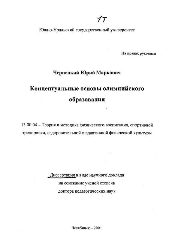 Титульный лист Концептуальные основы олимпийского образования