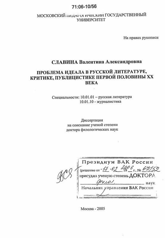 Титульный лист Проблема идеала в русской литературе, критике, публицистике первой половины XX века