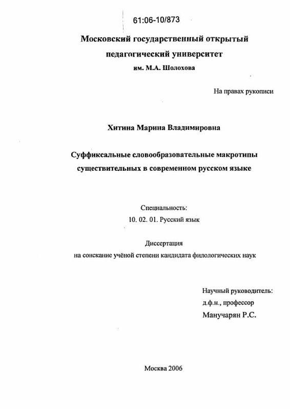 Титульный лист Суффиксальные словообразовательные макротипы существительных в современном русском языке
