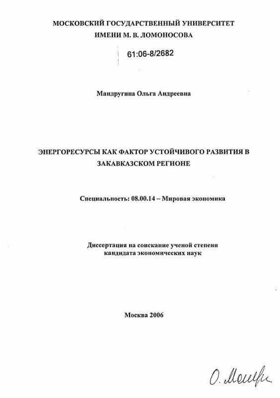 Титульный лист Энергоресурсы как фактор устойчивого развития в Закавказском регионе