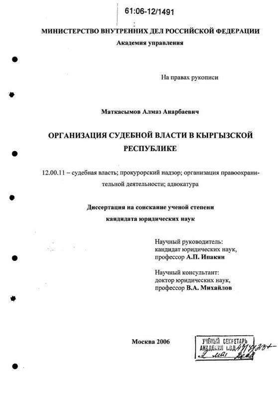 Титульный лист Организация судебной власти в Кыргызской Республике