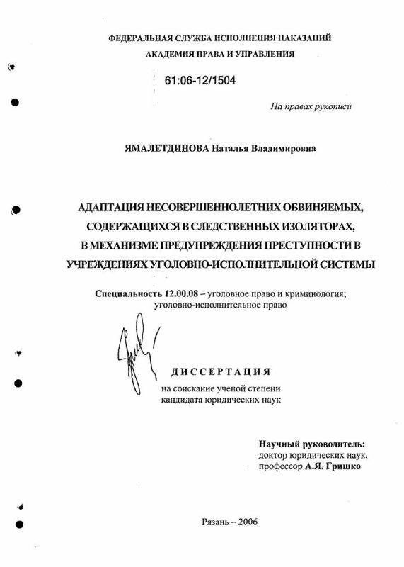 Титульный лист Адаптация несовершеннолетних обвиняемых, содержащихся в следственных изоляторах, в механизме предупреждения преступности в учреждениях уголовно-исполнительной системы