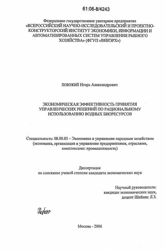 Титульный лист Экономическая эффективность принятия управленческих решений по рациональному использованию водных биоресурсов