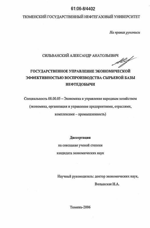 Титульный лист Государственное управление экономической эффективностью воспроизводства сырьевой базы нефтедобычи